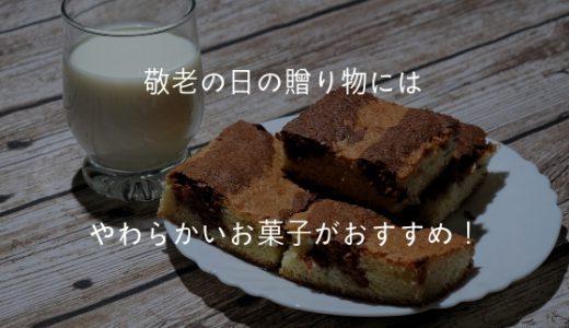 敬老の日の贈り物にやわらかいお菓子がおすすめ!桃翠園の出雲抹茶ショコラテリーヌ【口コミあり】