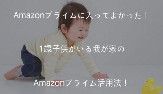 Amazonプライムに入ってよかった!1歳子供がいる我が家のAmazonプライム活用法!