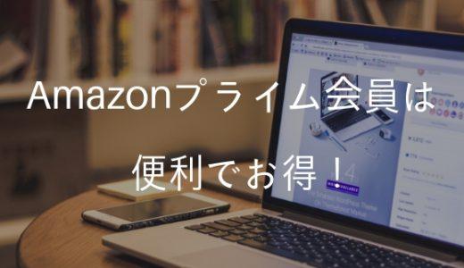 Amazonプライム会員が便利!30代一児の母がよく使うサービス一覧