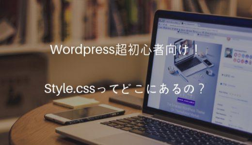 【超初心者向け】WordPressのStyle.cssってどこにあるの?見つけ方を徹底解説!