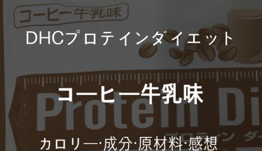 【コーヒー牛乳味】DHCプロテインダイエットのカロリーや成分は?実際に飲んだ感想