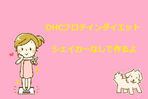 ダイエットシェイクを【シェイカー無し】で作る方法!~DHCプロテインダイエット~