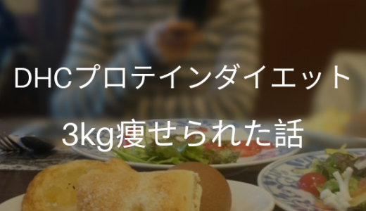 【DHC】週3回1食の置き換えだけで、3ヶ月で-3kgを達成した話【プロテインダイエット】