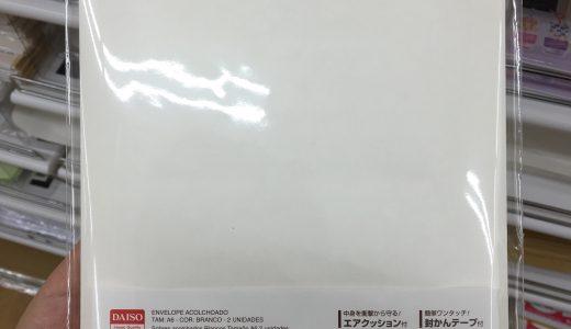 【写真付き】ダイソーのプチプチ封筒6選!【クッション封筒】