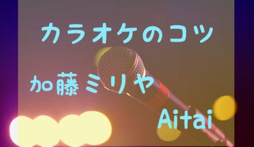 「加藤ミリヤ/Aitai」をカラオケで上手に歌おう!コツや気を付けるポイントを解説