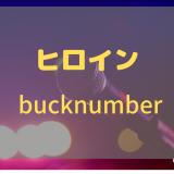 bucknumber ヒロイン