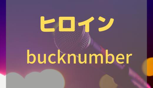 「bucknumber/ヒロイン」はどんな曲?身近な人に片思い中の人におすすめ!