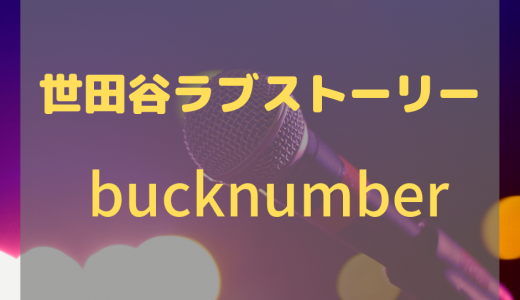 「backnumber/世田谷ラブストーリー」はどんな曲?身近な人に片思い中の人におすすめ!