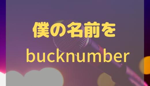 「backnumber/僕の名前を」はどんな曲?プロポーズされたい人におすすめ!