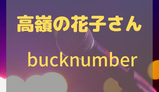 「backnumber/高嶺の花子さん」はどんな曲?片思いが上手くいかない人におすすめ!