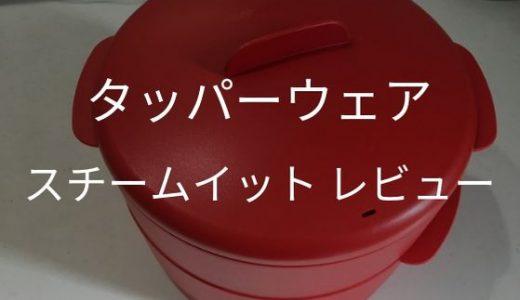 【フライパン蒸し器】タッパーウェアのスチームイット【レビュー】