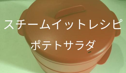 スチームイットを使った簡単レシピ【ポテトサラダ】
