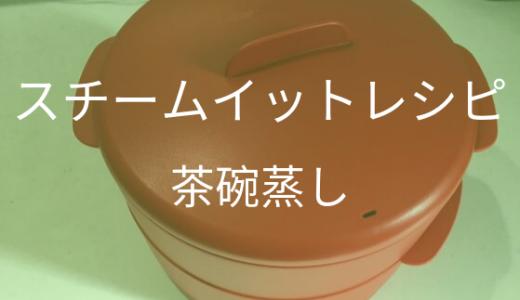 スチームイットを使った簡単レシピ【茶碗蒸し】