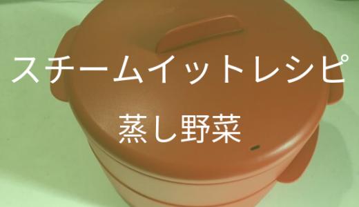 スチームイットを使った簡単レシピ【ヘルシーな蒸し野菜】