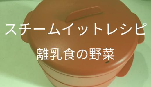 スチームイットを使った簡単レシピ【離乳食用のお野菜】