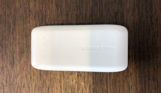 【レビュー】軽くて便利な「RAVPower 6700mAh モバイルバッテリー」