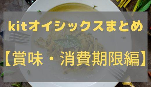 【kitオイシックス】実際に購入して食べたものをまとめました【賞味・消費期限別】