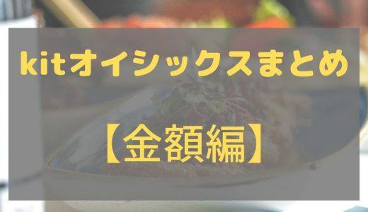 【kitオイシックス】実際に購入して食べたものをまとめました【金額別】