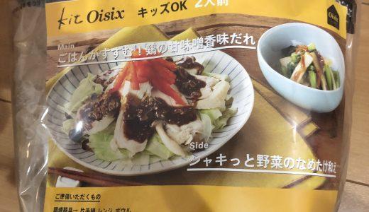 オイシックスのミールキット「ごはんがすすむ!鶏の甘味噌香味だれ」を作ってみたよ