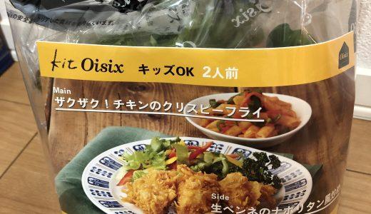 オイシックスのミールキット「ザクザク!チキンのクリスピーフライ」を作ってみたよ